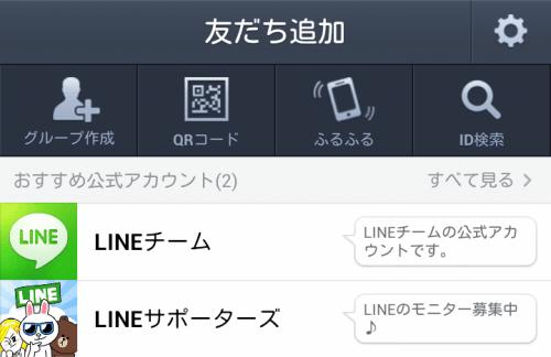 Fraudulento: En Japón el llamado era a no compartir públicamente sus LINE ID.