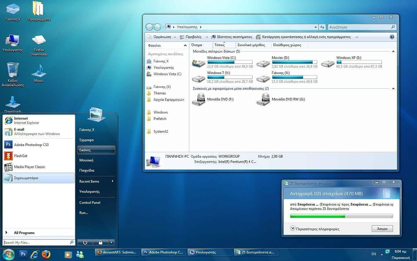 Microsoft eliminar soporte t cnico de windows 7 en 2015 for Window 07 themes