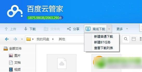 Baidu Cloud es uno de los servicios afectados con esta resolución del Gobierno chino.