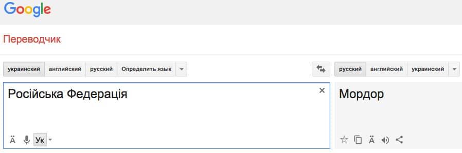 Google Translate dice que la Federación de Rusia es Mordor.