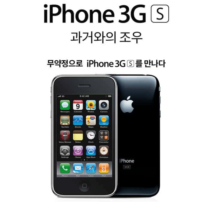 Estando en 2018, en Corea del Sur vuelven a vender al iPhone 3GS