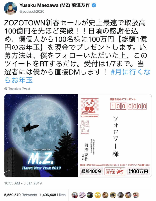 Multimillonario japonés ahora posee el tweet más retuiteado de la historia.